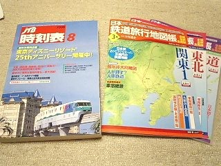 時刻表と鉄道旅行地図帳