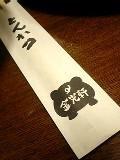 割り箸の袋に描かれている豚のイラストがかわいい♪